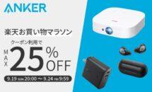 ANKER製品が最大25%OFF、楽天お買い物マラソンで値下げ中