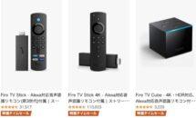 Fire TV Stick 4Kが過去最安に、Fire TV 3機種の過去タイムセール祭りと価格比較