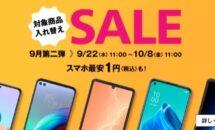 1円スマホや人気の旧iPhone在庫状況など、OCNモバイルONE「9月SALE第二弾」開催中