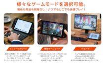 RAM16GBの8.4型ゲームPC「ONEXPLAYER 1S」発売、スペック