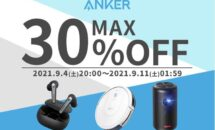 ANKER製品が最大30%OFFに、楽天スーパーセールで値下げ中