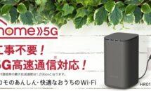 ドコモのホームルータ「home 5G HR01」が一括0円に、エディオンが期間限定