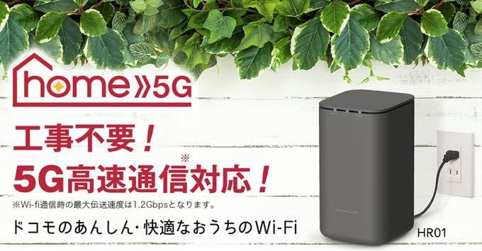 Docomo home 5G HR01