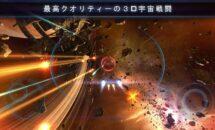 通常610円が0円に、圧巻の宇宙シューティング『Subdivision Infinity』などiOSアプリ値下げ中 2021/09/03