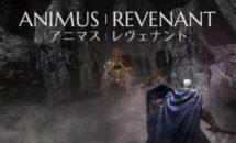 通常1600円が0円に、ダークアクションRPG『アニマス レヴェナント』などiOSアプリ値下げ中 2021/09/29