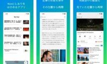 通常120円が0円に、しおりを記事や動画に『Web Shiori』などiOSアプリ値下げ中 2021/09/17