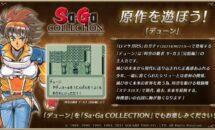 通常2440円が2200円に、本日復活の名作RPG『Sa・Ga COLLECTION』などiOSアプリ値下げ中 2021/09/22