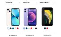 アップルがiPhone 12など一斉に値下げ、新旧の価格差とは