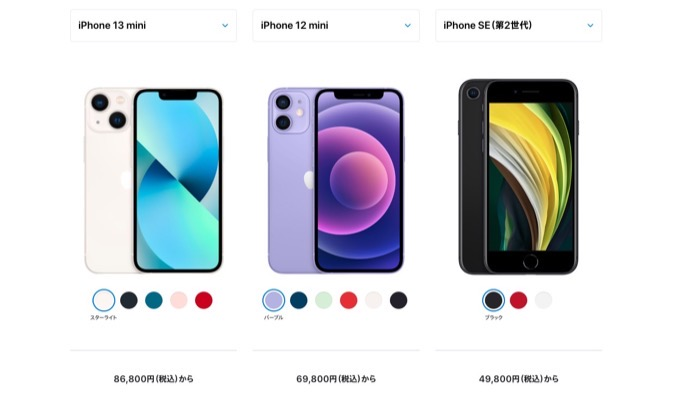 Iphone13mini iphone12mini iphoneSE2