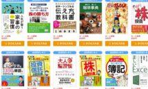 3,314冊の300円均一も、楽天koboが17000冊を50%OFF以下にする大規模セール中