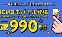 先着で10GB=月990円、新MVNO「REMOモバイル」登場