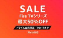 Fire TVシリーズが最大50%OFFに、Amazonで期間限定クーポン配布中