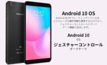 8型Androidタブレットが7994円など、最新のAmazonタイムセール対象タブレットを見てみよう。