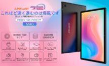 10型/RAM6GBの4Gタブレットが19,900円に、クーポン+Amazonタイムセールで特価中