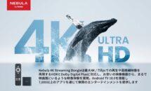 発売記念で1000円オフ、ANKERが4K/75fps対応のAndroid TV端末「Nebula 4K Streaming Dongle」発売