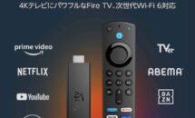 アマゾン「Fire TV Stick 4K Max」発売、旧モデルとの違い・価格