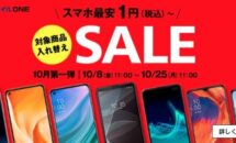 1円スマホ復活も一部は値上げ、OCNモバイルONE「10月第一弾SALE」開催中