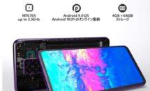 6.55型 RAM4GBスマホが11815円ほか、Amazonタイムセールでタブレットなどが特価に