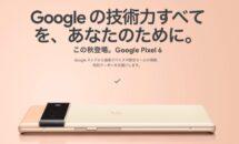 Pixel6 / Pixel6Pro のリークまとめ(スペック・価格など)