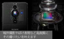 まもなく発表「Xperia PRO-I」の画像リーク、RX100のボタンや1型センサーなど