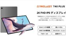 数量限定8,000円オフ、技適あり/RAM8GB/10.4型「TECLAST T40 Plus」が特価に