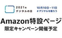 2日間限定:Fire HD 8 キッズなど値下げ、Amazon「デジタルの日」開催へ