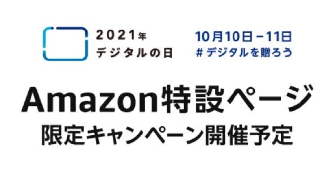 Amazon 20211004213850