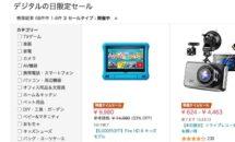 GoProやFireタブレットが値下げ、Amazon「デジタルの日」開催中