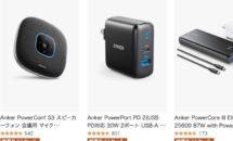 ANKERの10製品が特価に、アマゾン「デジタルの日」特集セール