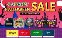 Switch/3DSなどの人気タイトルが特価に、カプコン「ハロウィンセール」開催中