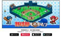 通常730円が250円に、野球部運営SLG『野球部ものがたり』などiOSアプリ値下げ中 2021/10/21