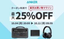 目玉アイテムは3つ、Anker「楽天お買い物マラソン」特集セール実施中