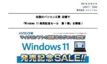 パソコン工房、「Windows 11発売記念セール 第1弾」全国店舗で開始