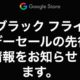 Pixelシリーズの値引き額が判明、Google Store ブラックフライデー先行情報