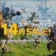 通常2,420円→14円に、スクエニがPC版「FF14」を期間限定セール中
